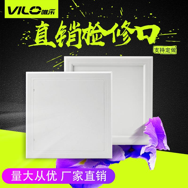 Salida de inspección de mantenimiento de aire acondicionado central de ABS y la decoración y mantenimiento de cubierta de techo plástico PVC de aleación de aluminio
