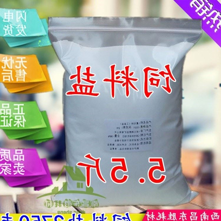 Boiler water treatment with salt industrial salt salt salt salt sodium chloride resin softening snow 5.5 pounds of shipping