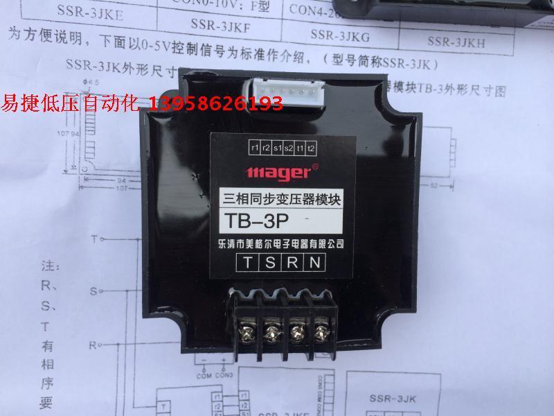 MAGER 美格 szilárdtest - TB-3P SSR-3JKGE háromfázisú transzformátor fézerek a modul: