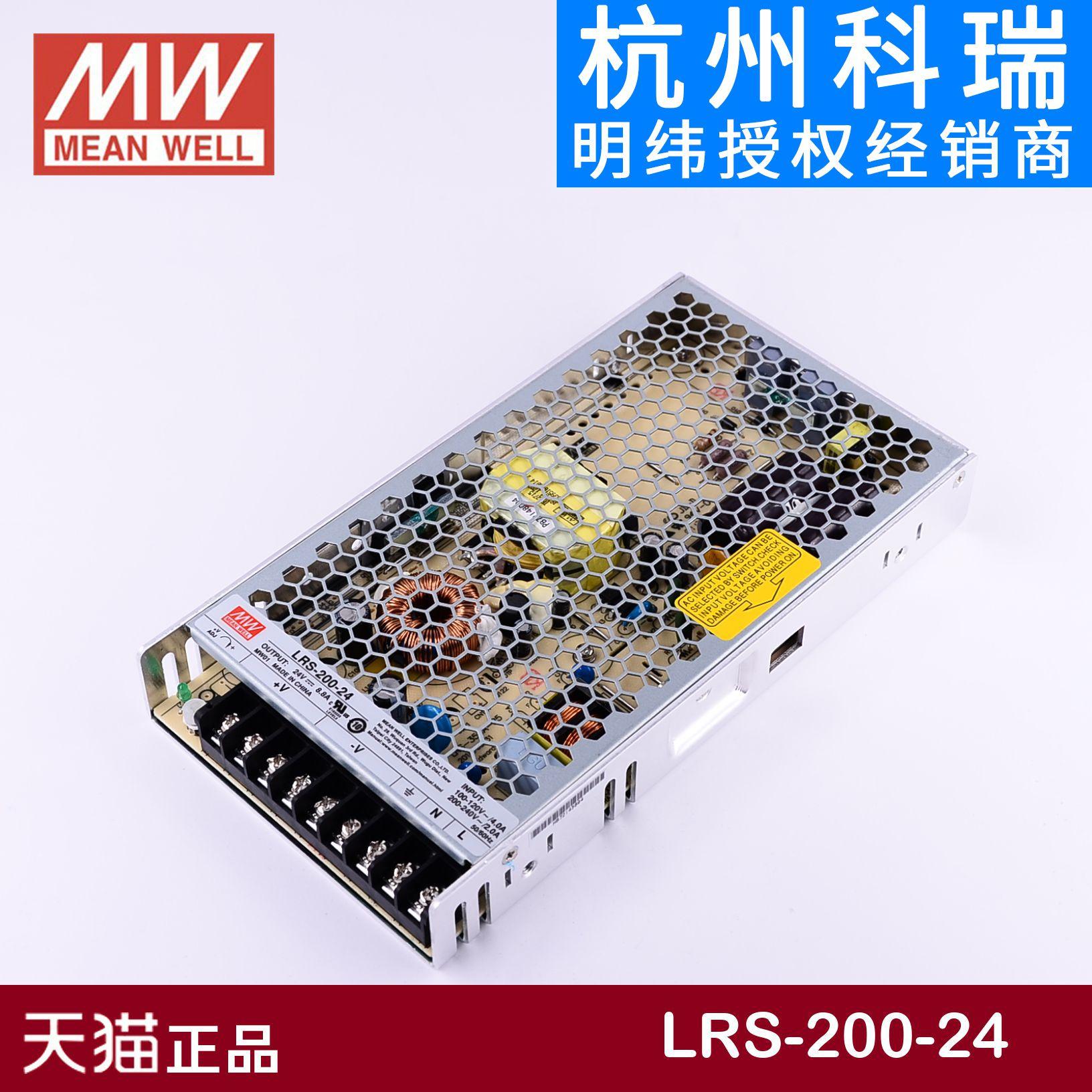 Ταϊβάν διακόπτη ισχύος LRS-200-24 βιομηχανική 24V/9A/200W λεπτή rs για NES/S φωτισμός LED