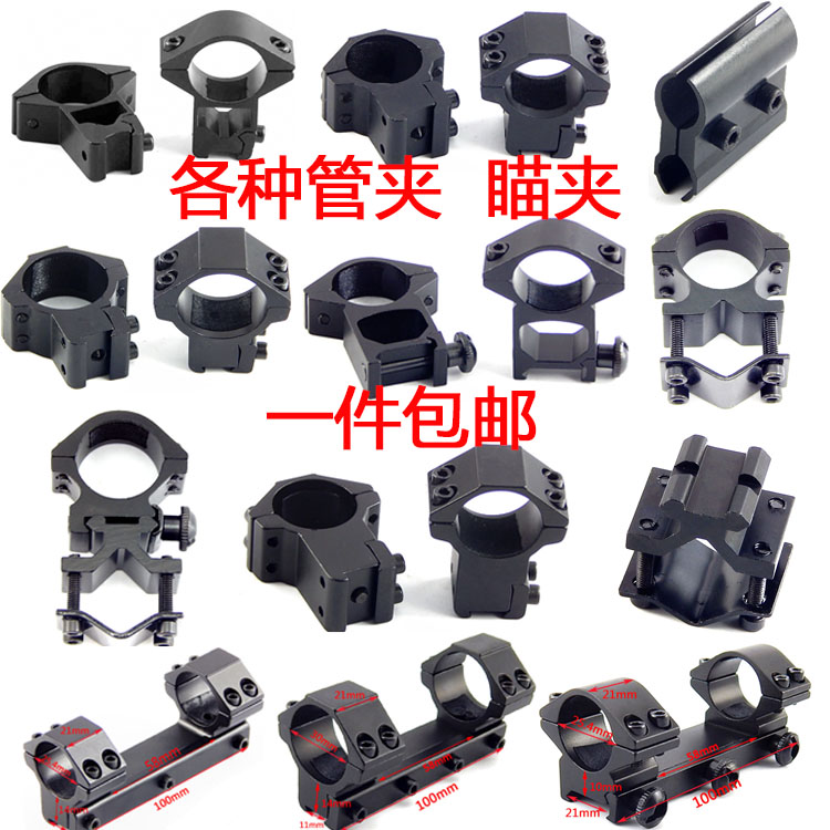 Universal dovetail track QQ clamp, 8 word tube clip fixed clamp, 11mm fixture, laser sight support