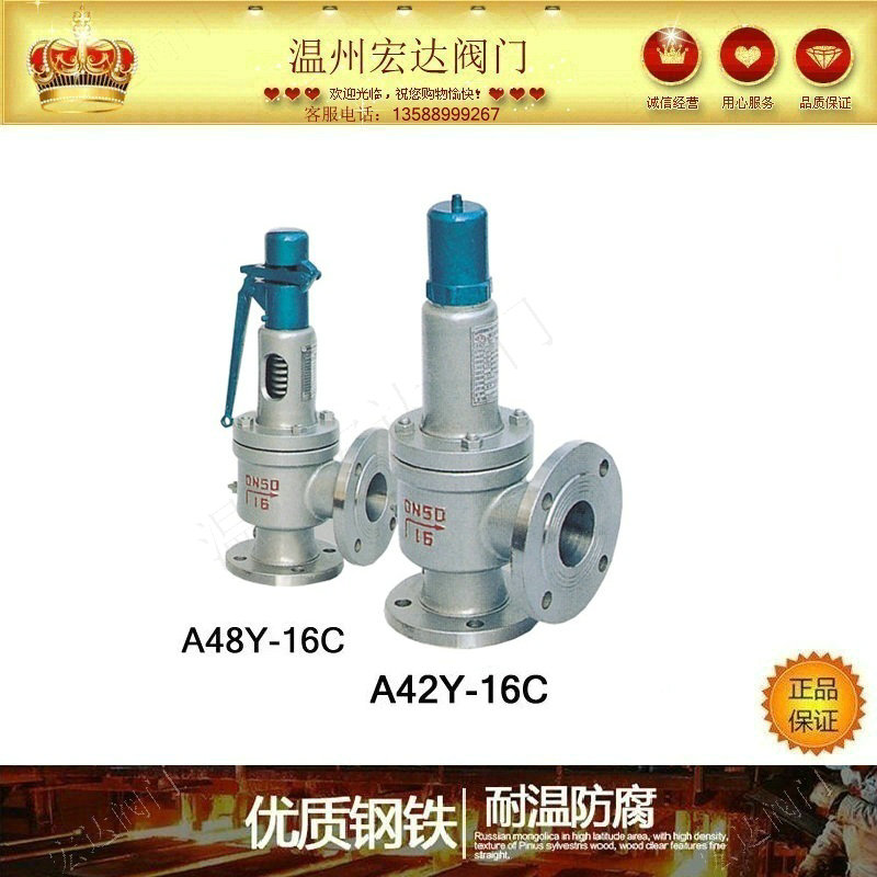 A28HY-16C25C40C cast steel spring type safety valve A28W-16PDN15.