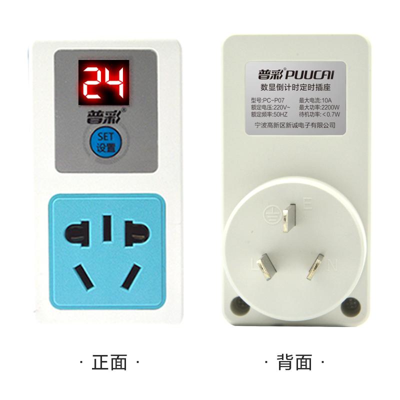 冷蔵庫のエアコンの海鮮電子時限コントローラ省エネスイッチコンセントコントローラ