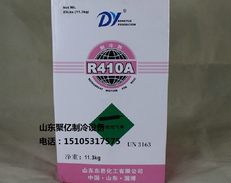 Dongyue genuine 410A refrigerant 10kg Freon snow package mail