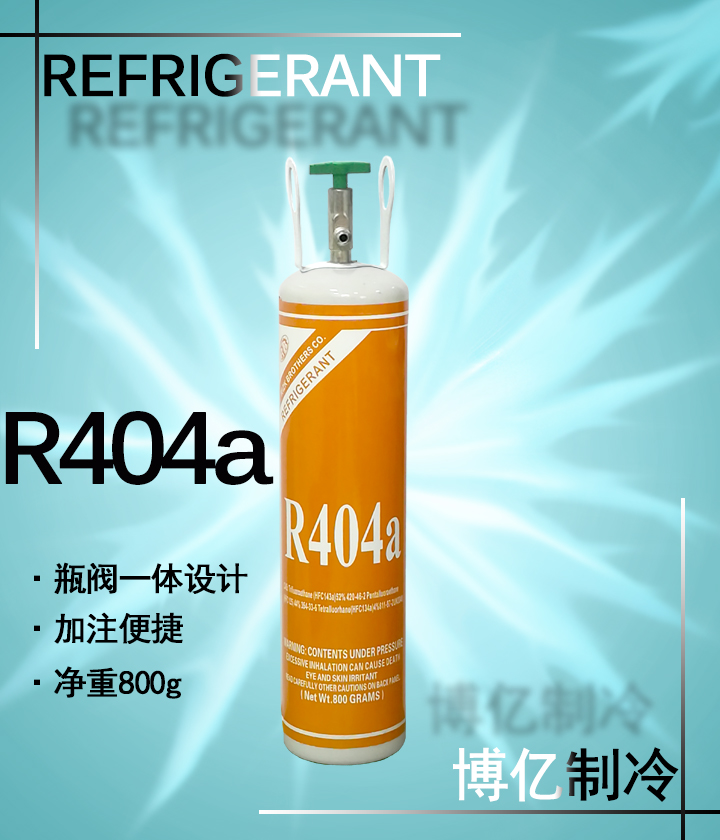 megas RBR404A zima týkajícími se hrubá 1500g čisté hmotnosti 800g freon klimatizace chladiva.