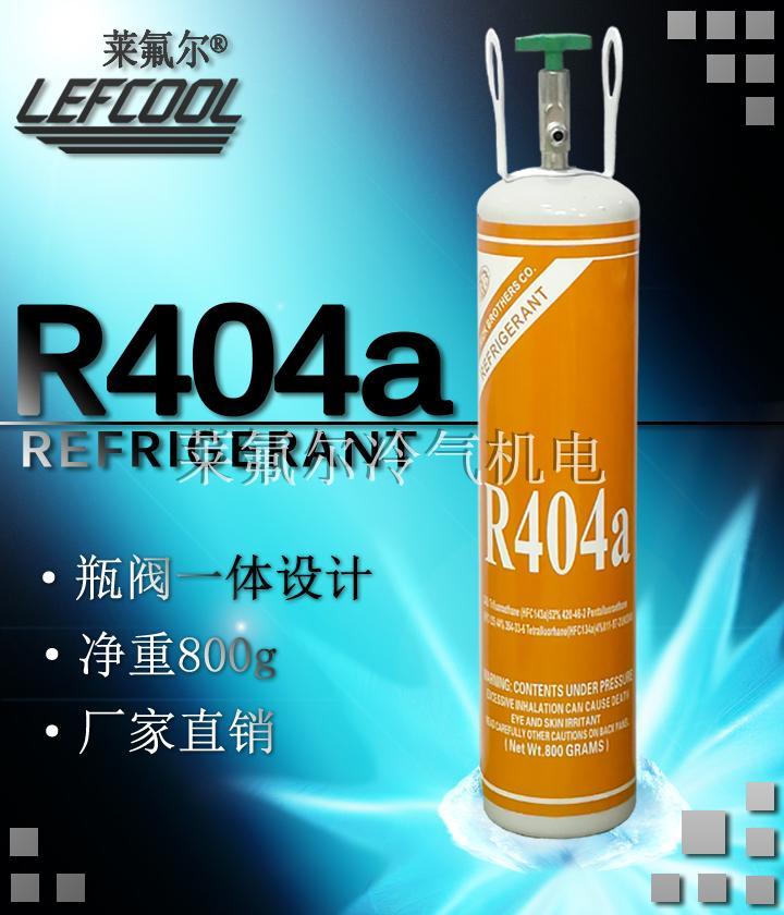 αυθεντικά RBR404A ψυκτικό μέσο μεικτό βάρος 1 500 g καθαρού βάρους 800 g ψυκτικών κλιματισμού φρέον