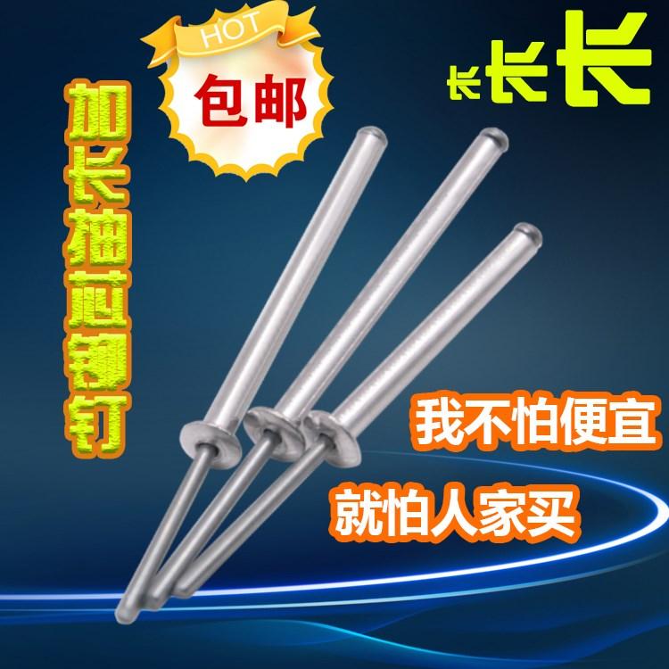 заклепка вытащить гвоздь алюминиевых тянуть заклепок увеличена M2.4M3.2M4M5M6 заклепок usb сохранения заклепка