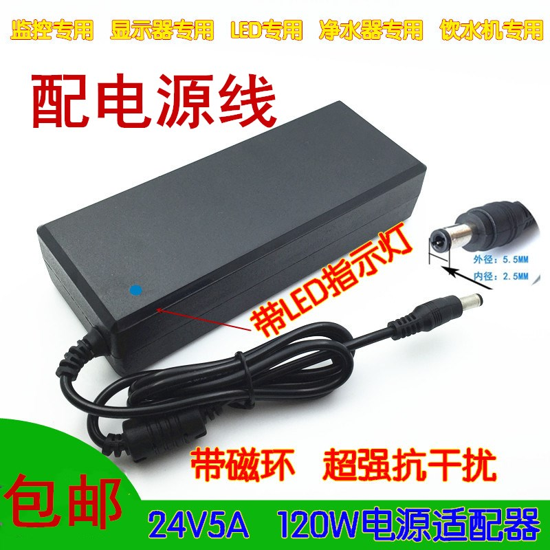 Package 24V5A power adapter display LED pure water machine power 3A4A120W foot power