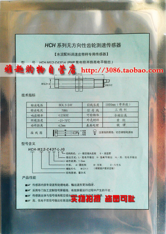 HCH-M12-C43T قاعة نوع ترس السرعة الاستشعار نبض إشارة ثلاثة أسلاك المحرك المغناطيسي التبديل