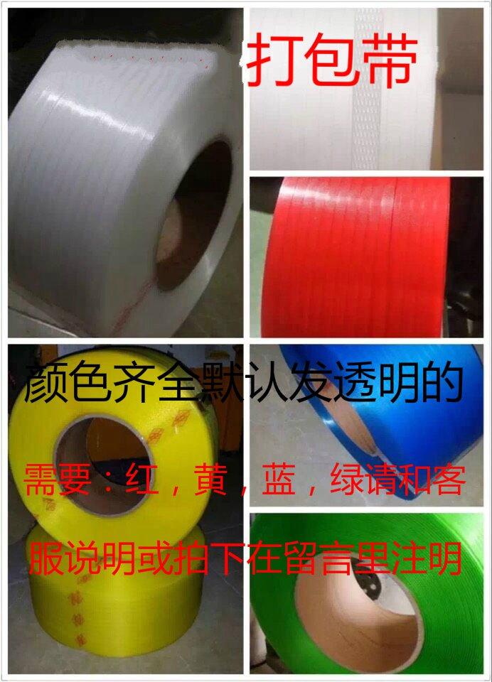 PP met banden met de bandbreedte van machines die worden gebruikt bij de plastic verpakking van 12 mm dikte van 0,8 mm