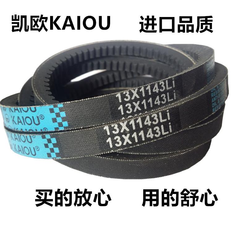 凯欧 KAIOU AV สายพานรถยนต์ฟัน 22X1626Li22X1650Li22X1656Li