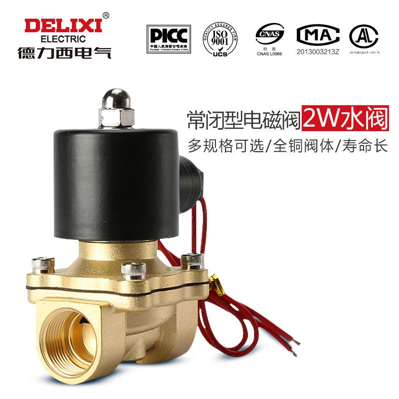 Η ηλεκτρομαγνητική βαλβίδα 220V24V ηλεκτρικών βαλβίδα νερού κλειστού τύπου συχνά χαλκού στρόφιγγα βαλβίδα νερού ηλεκτρομαγνητική βαλβίδα