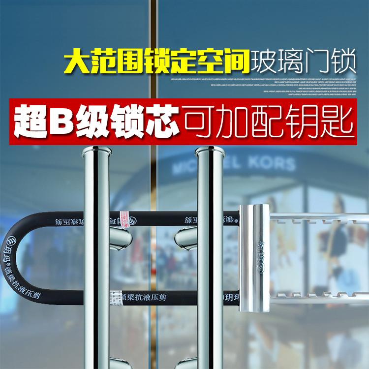 Super long type hydraulic shear lock warehouse, burglarproof glass door, long insert lock, U type invisible atom lock, lengthened shop lock