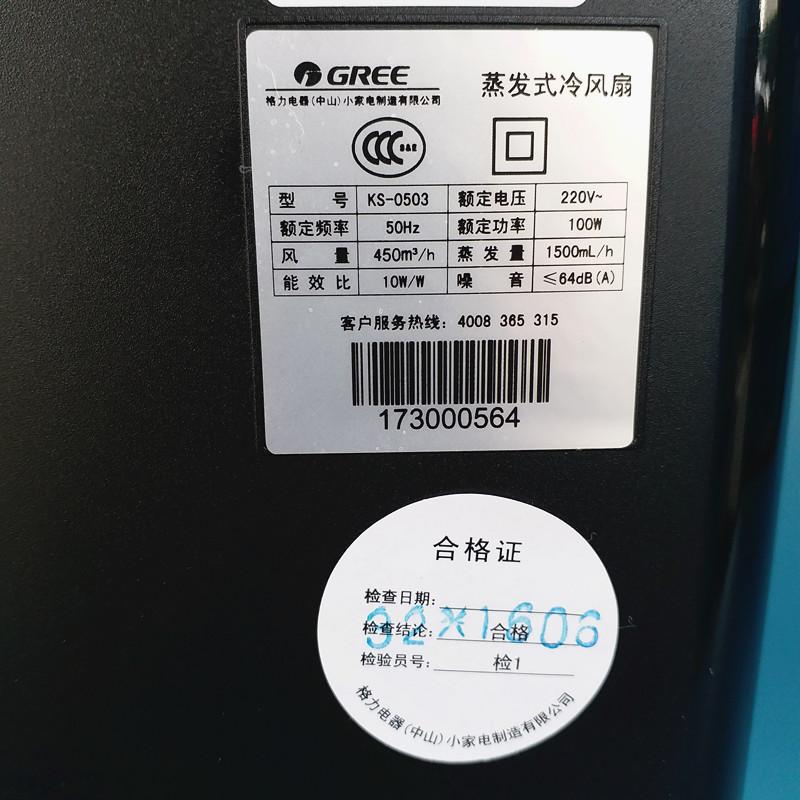 geli TOSOT 大松 légkondicionáló rajongó KS-0503 单冷 háztartási gépek mozognak. a gép. a hideg rajongó