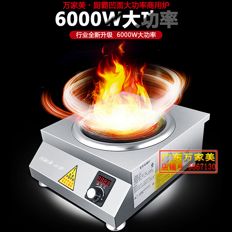 Wanjiamei kitchen PA high power commercial electromagnetic oven, China concave kitchen canteen commercial electromagnetic oven fried