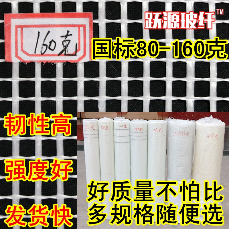 Glasfaser - Netz - stoff - Gemeinsame anti - Mauer - band mesh fiberglas, selbstklebende