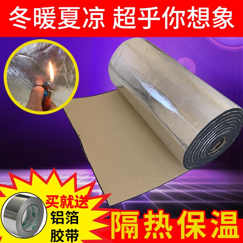 isolering av rör av aluminiumfolie självhäftande gummi. bomull bil låter solen tak vattentäta material som bomull