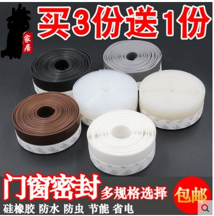 The window thermal insulation self-adhesive sealing strip for door and window door door bottom wind stick insect glue tape anti-theft door