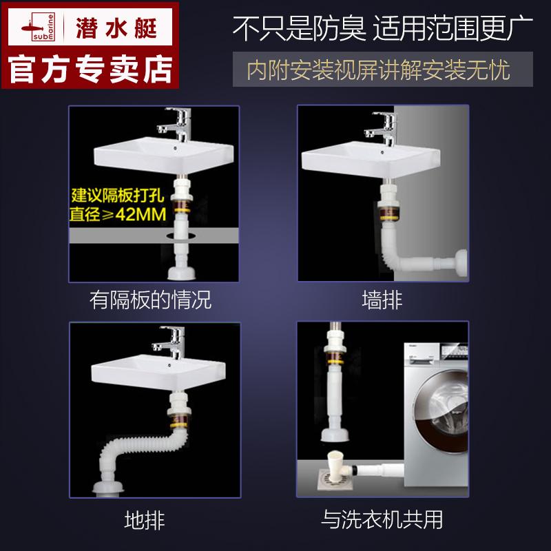 El submarino bajo el agua del lavamanos lavamanos lavamanos y manguera de drenaje de agua de cuenca extensión de agua