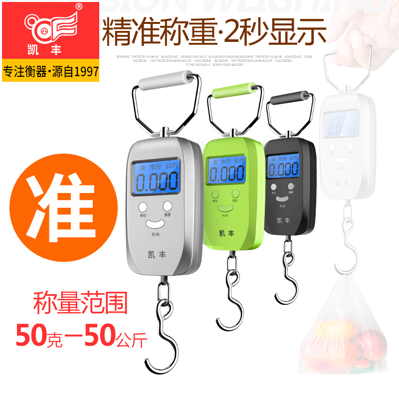 Special portable electronic scale for SF express, portable high precision mini weighing and weighing scale