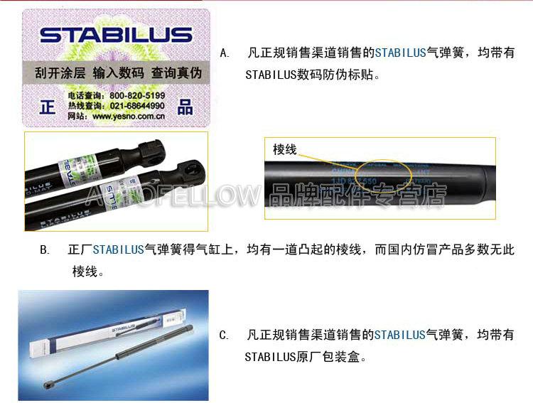 シボレーTRAX創クールボンネット窒素ポールのカバーを油圧レバードイツSTABILUSレバー
