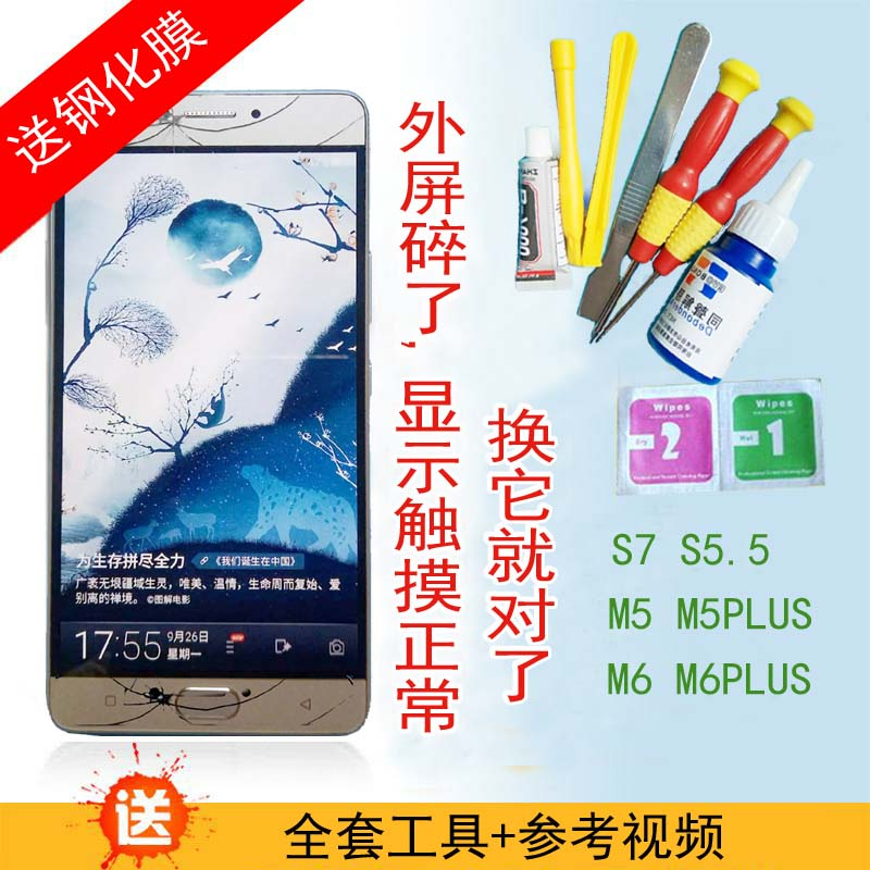 Application of s5.1m5plus glass screen touch S6S7M6PLUS display screen cover assembly
