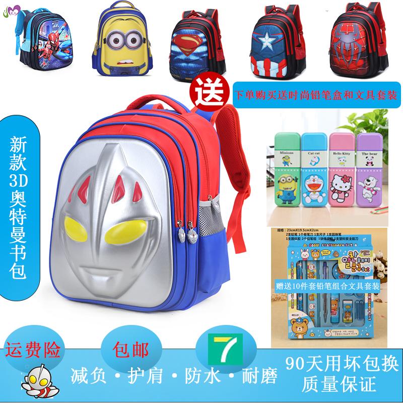 каждый день новый Специальный] [6 - 12 лет мужчины сумку 3D Альтман учащихся первого класса мальчиков в детский сад