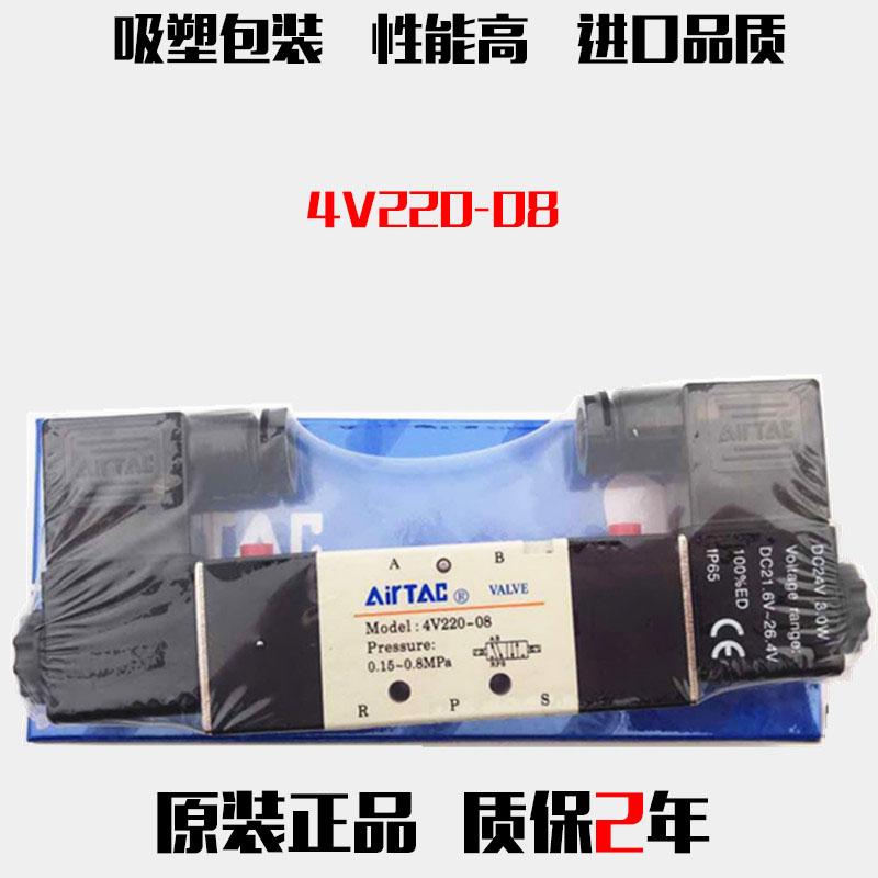 4V220-08亚德客電磁弁AirTAC二位にAC220VDC24V动换五通気弁