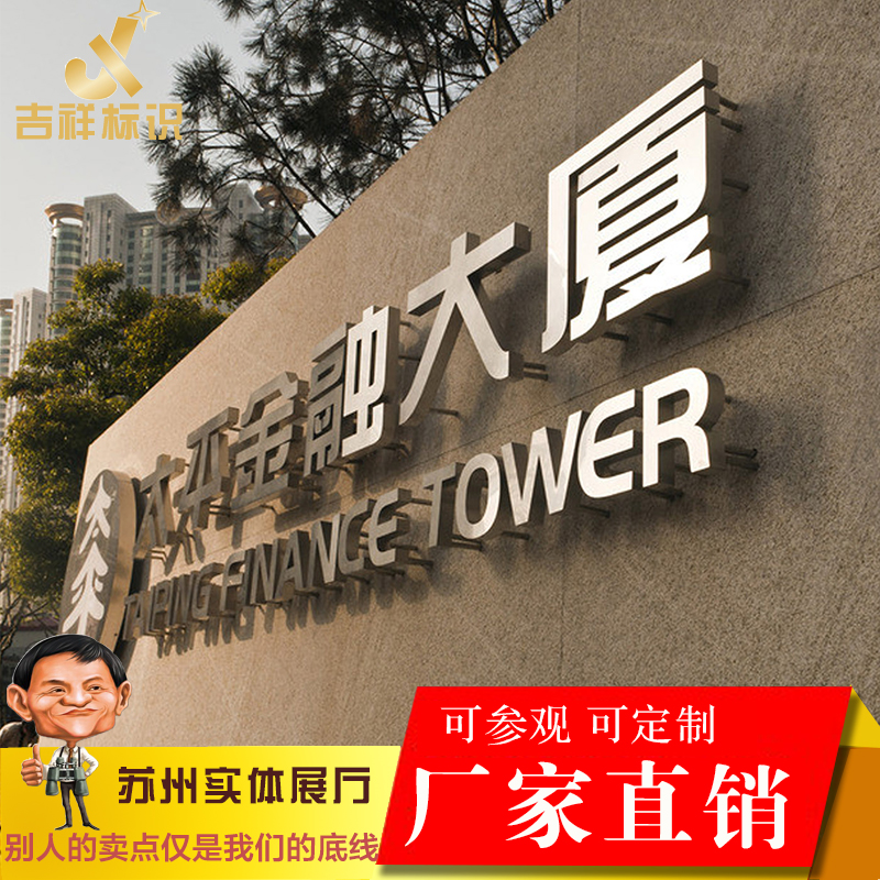 Boutique boutique titanium stainless steel titanium wire drawing door advertising signs custom background wall