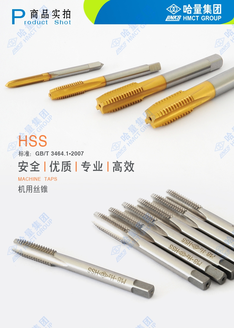 The original Harbin haliang straight fluted tap tap non-standard HSS high speed steel machine tap tapping M24-39