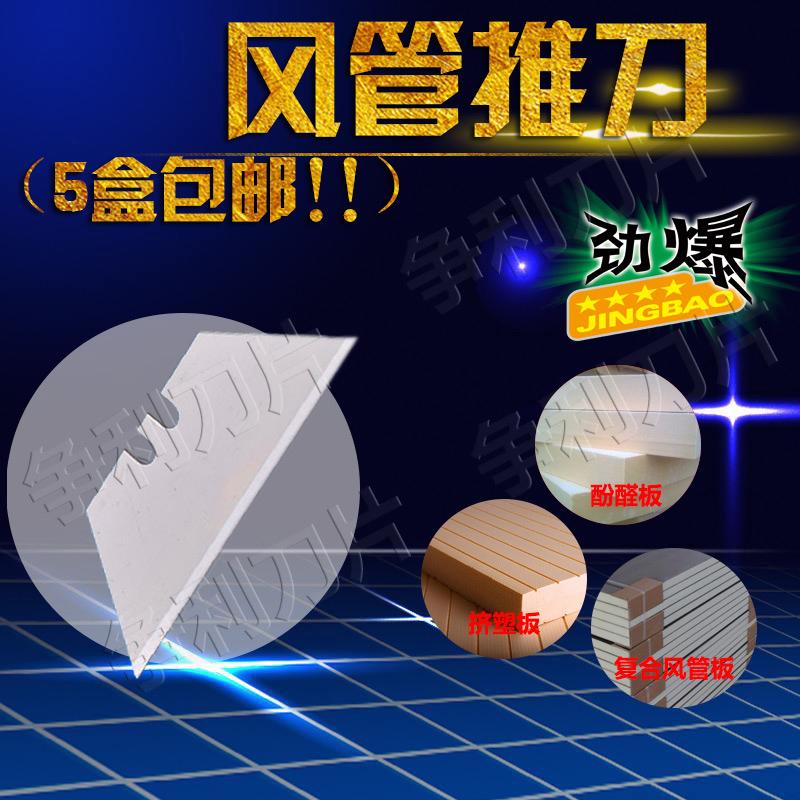ฟีโนลิกเรซินอัดแผ่นจานพิเศษดันมีดตัดแผ่นคอมโพสิตโฟมแผ่นท่อดันจานพิเศษ刀风เครื่องมือตัด