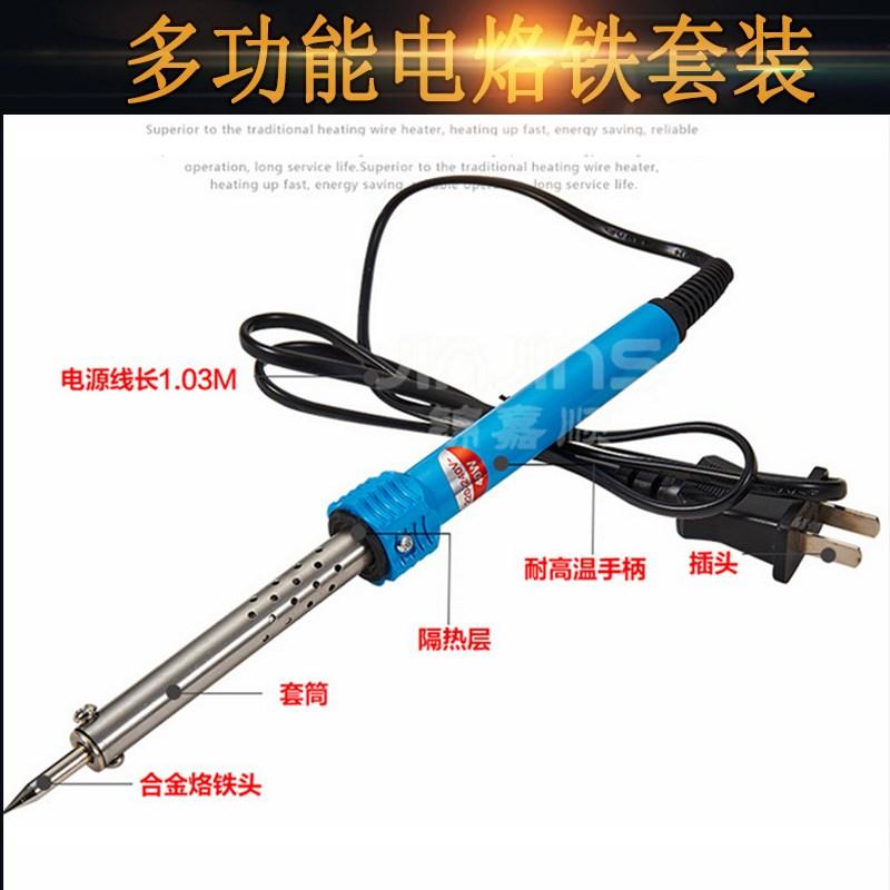 Iron constant temperature welding tool, welding pen, electric iron set, internal heating electric iron, household multifunctional welding pen small