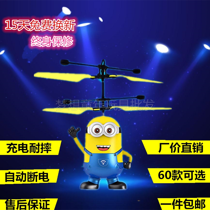 Small yellow people will fly the aircraft flying suspension resistance toys children smart charging light touch small aircraft