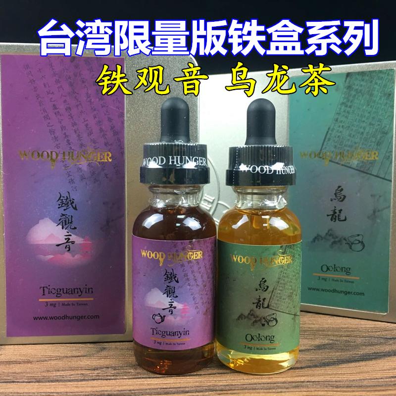 Тайвань яньтай далянь смог бросить курить сигареты Аутентичные электронных жидкости чай улун деревянный ящик, олово чая аромат дыма