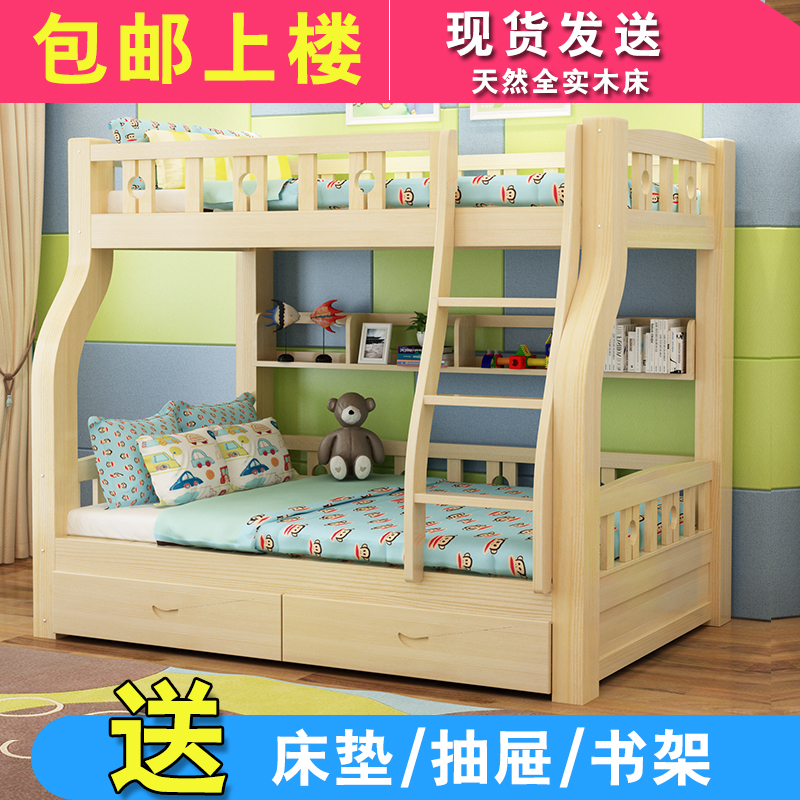 All solid wood children up and down bunk beds, children's beds, pine, high and low bed, adult upper and lower berth