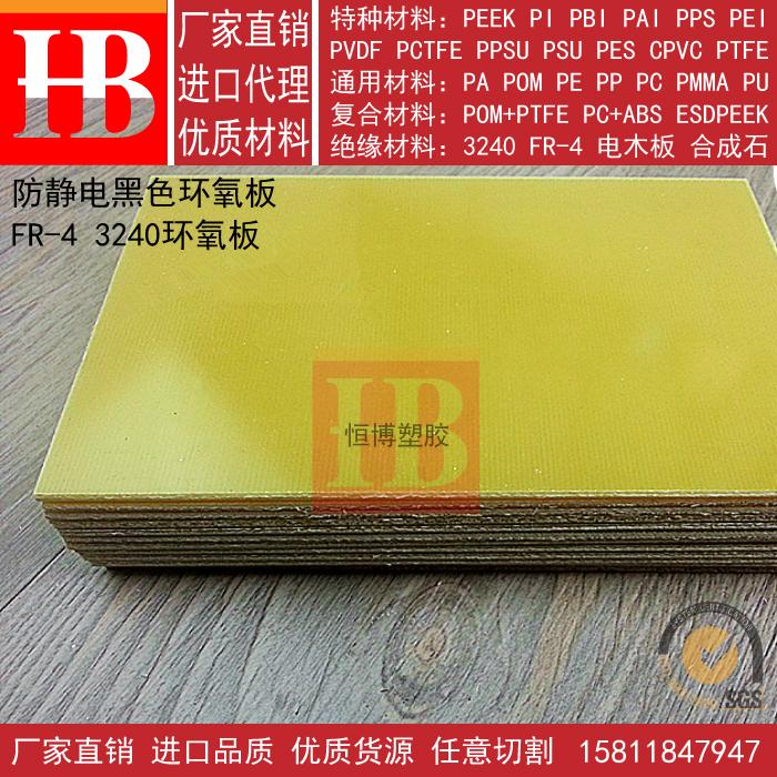 Der hitzeschild Schwarze glasfaser - Vorstand, Wasser, Grüne Schwarze glasplatte fr4 epoxydharz - Platte isolierung.