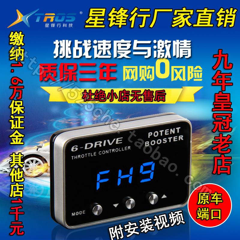Los fabricantes de automóviles el acelerador electrónico controlador de velocidad de modificación del acelerador Racing Dynamics tros