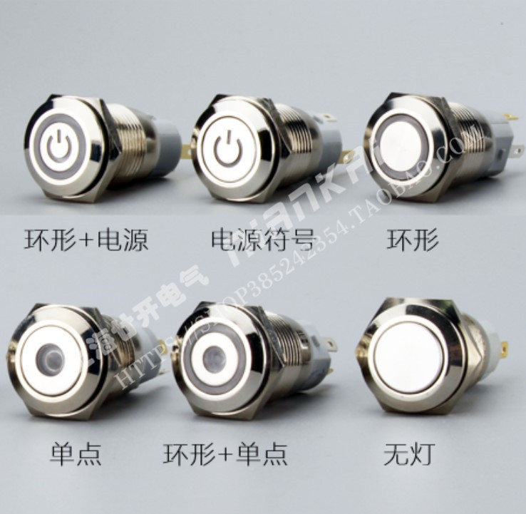 16mm metal button flat head lamp self locking power supply symbol ring self reset small start switch refit