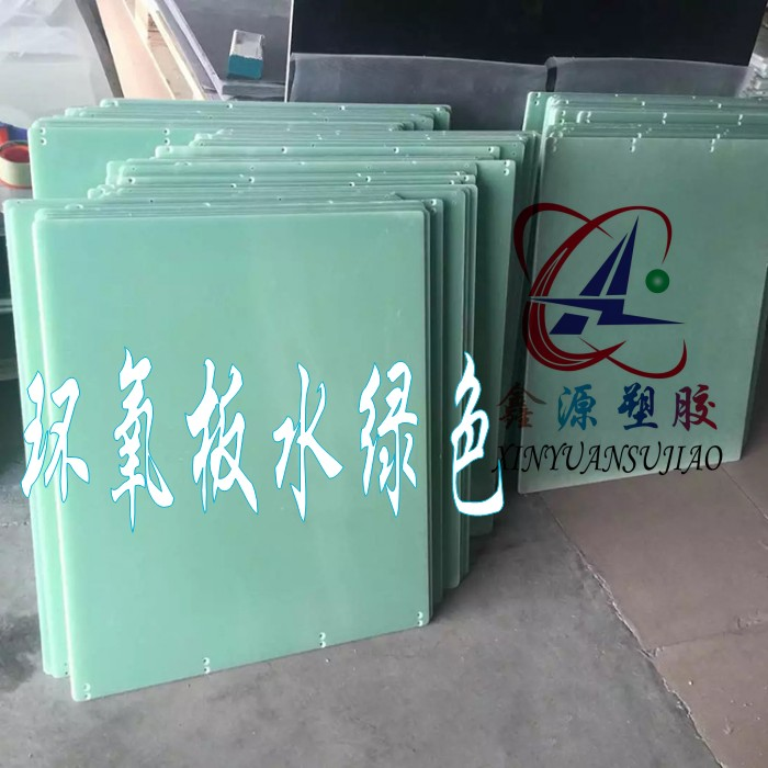 Epoxy board, electrical board, insulation board, glass fiber board, 3240 epoxy resin plate to map customized size processing