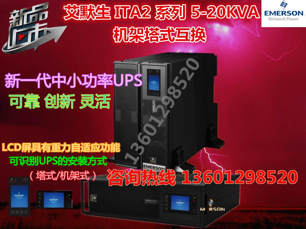 エマーソン・ITA2UPS電源ITA2ITA-10K00ALA102C0010KVA負荷10KW長機