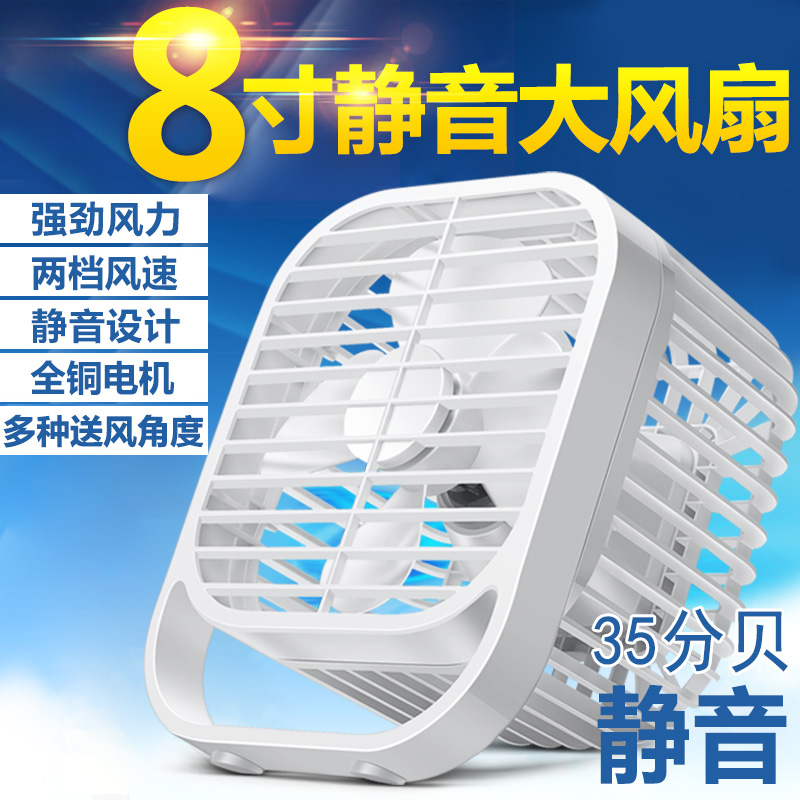 usb - fan, 8 - inch sovesal vindkraft mini - ventilatoren hoved seng sovesal kontor køling ventilatoren