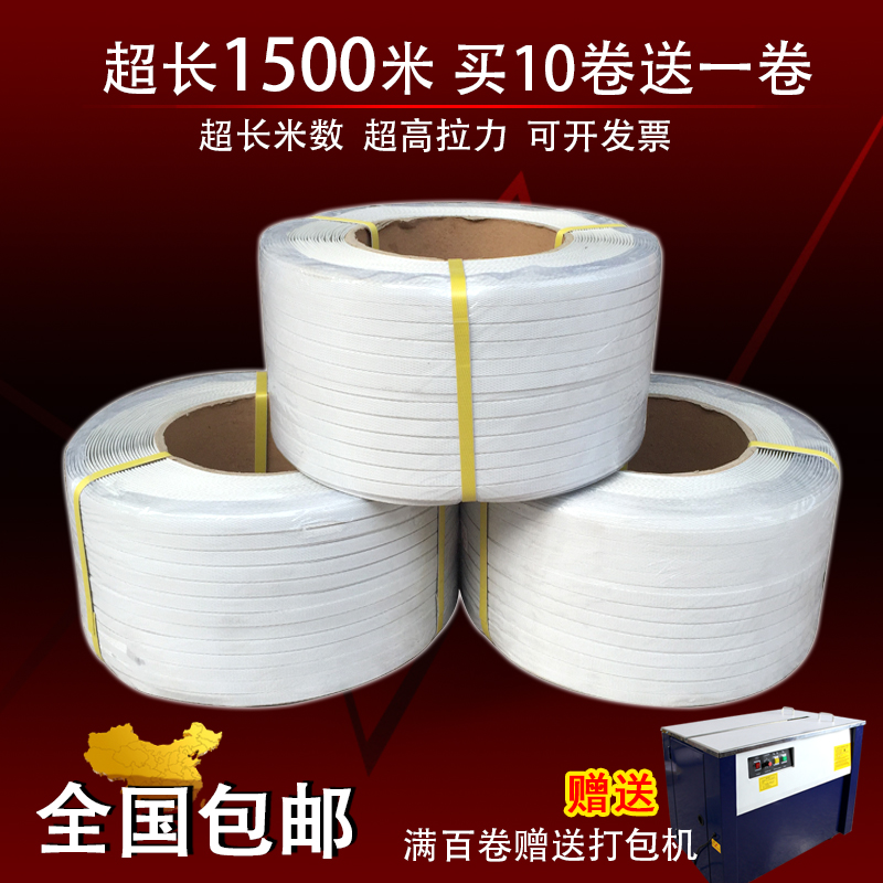 Baling plastic belt PP belt for semi-automatic strapping machine