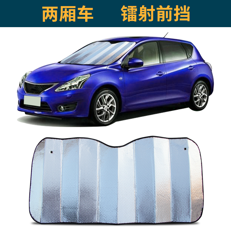 Inside the car car, the upper sun block, front window, sun protection, heat shield, heat shield film shading