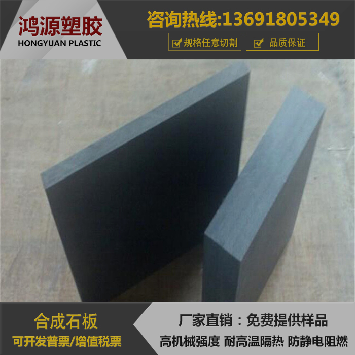 Synthetic slate carbon fiber high temperature resistant synthetic SLATE black anti static carbon plate mold heat insulation 20mm