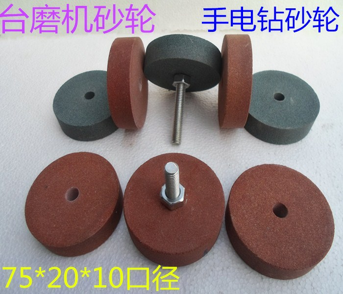 Grinding wheel grinding wheel polishing glass tungsten metal electric drill grinding wheel grinding head shift shaft wheel mill