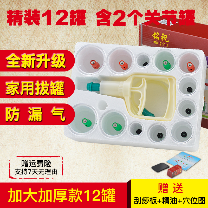 Cupping 24 cans of vacuum pumping type thickening tank household 12 dial cupping DN1 upgrade