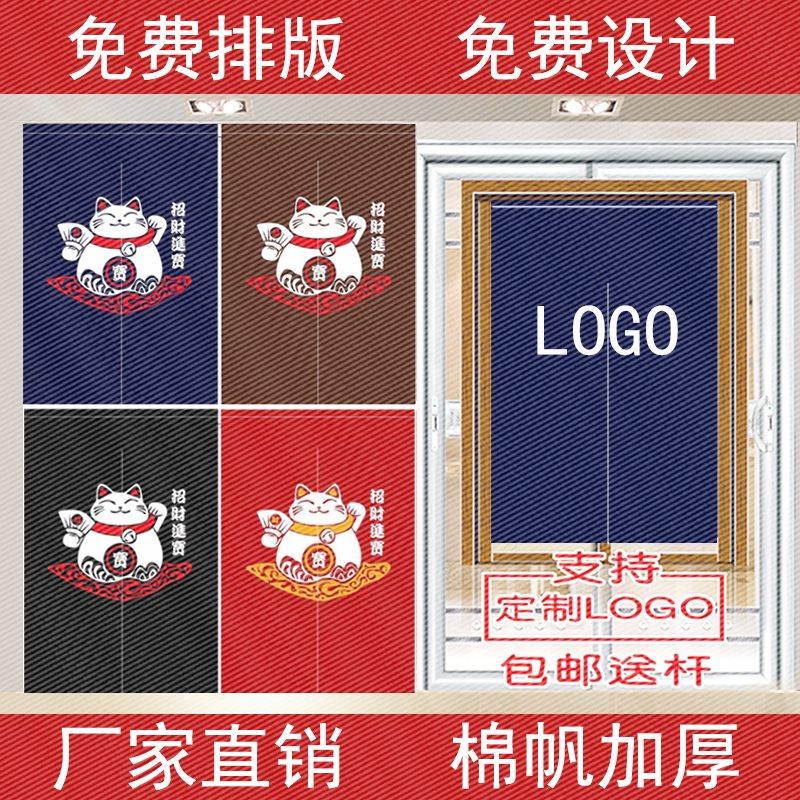 De keuken. De Japanse gordijn aangepaste foto 's logo. De keuken - hotel. - gordijn ophangen.