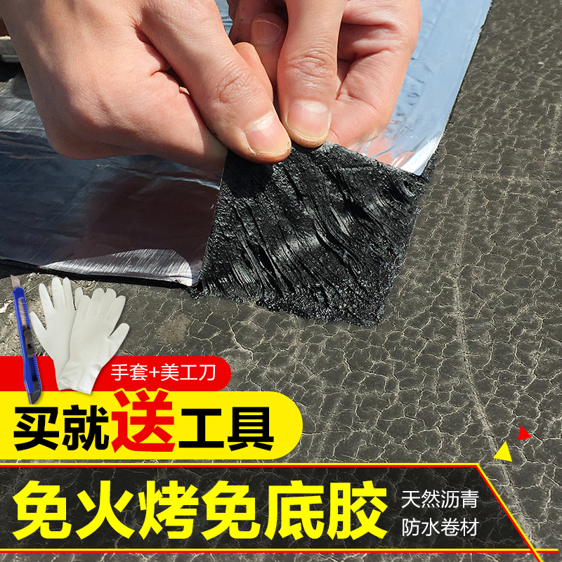 The roof waterproof and insulation roof board color steel tile self-adhesive modified asphalt latex paint trap