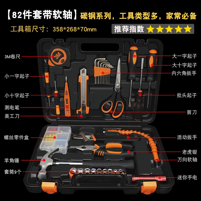 Tool set box, household carpentry electrician maintenance, multi function manual combination screwdriver, hardware set