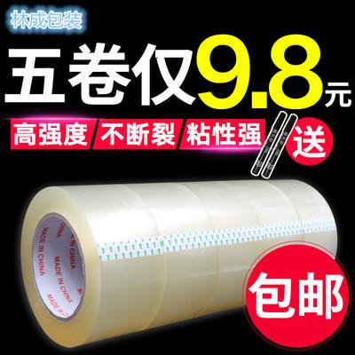 透明胶带淘宝包装胶纸批发4.5/6cm封口胶布快递打包封箱胶带包邮